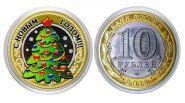 10 рублей, НОВЫЙ ГОД 2020 - ЕЛКА с гравировкой и цветной эмалью