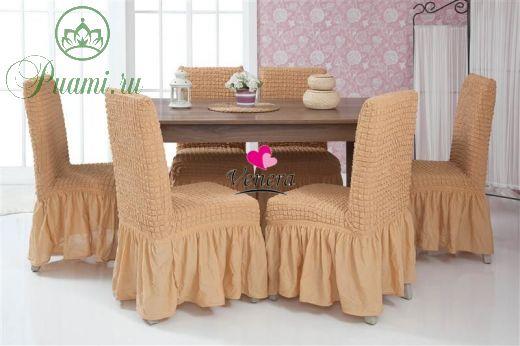 Набор чехлов для стульев 6 шт с оборкой , Медовый