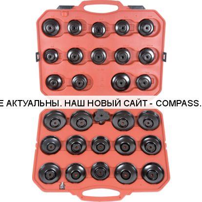 Комплект чашек для демонтажа масляных фильтров 65-120 мм, 30 шт