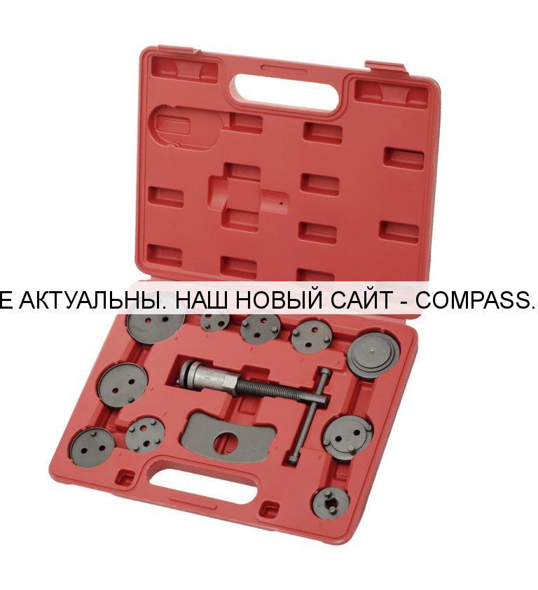 Набор инструментов для сведения тормозных цилиндров, 13 предметов