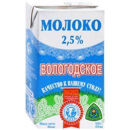 Молоко Вологодское ультрапастеризованное 2.5% 970мл