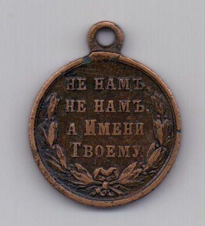 медаль 1877-1878 года Русско-турецкая война