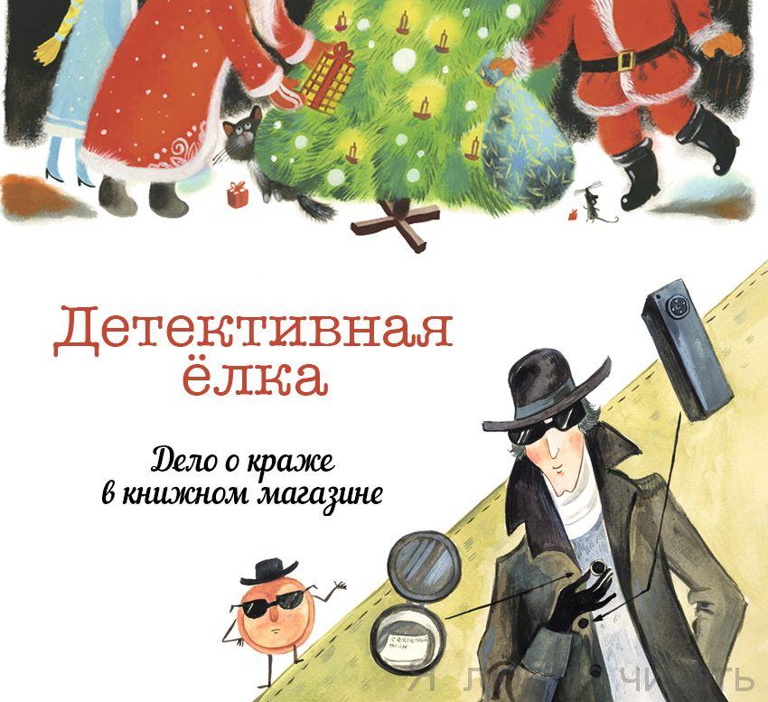 Детективная ёлка «Дело о краже в книжном магазине»