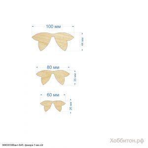 Шаблон ''Бант-Б45, набор 100, 80, 60 мм'' , фанера 3 мм (1уп = 5наборов)