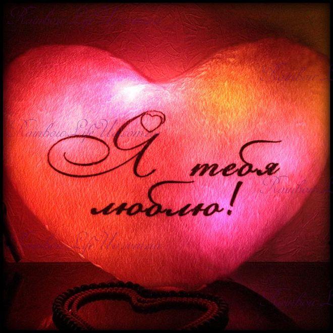 """Подушка сердце светящаяся """"Я тебя люблю"""""""