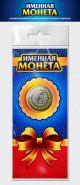 ОЛЬГА, именная монета 10 рублей, с гравировкой + открытка