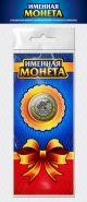 ПОЛИНА, именная монета 10 рублей, с гравировкой + открытка