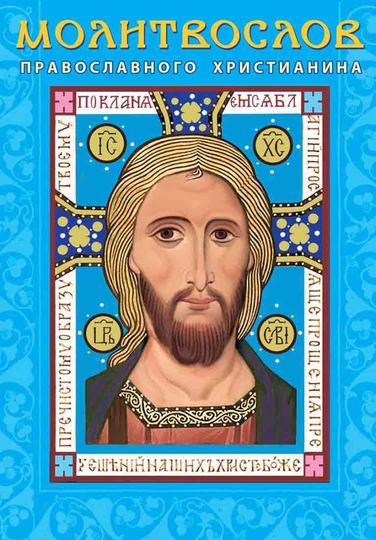 Молитвослов православного христианина с правилом ко святому причащению
