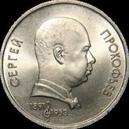 ПРОКОФЬЕВ С.C. 100 лет со дня рождения - 1 РУБЛЬ 1991 ГОДА