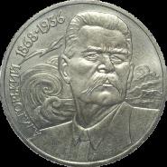 ГОРЬКИЙ А.М. 120-летие со дня рождения - 1 РУБЛЬ СССР 1988 ГОДА