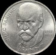 ЯН РАЙНИС 125 лет со дня рождения - 1 РУБЛЬ СССР 1991 ГОДА