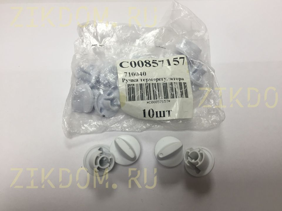 Ручка терморегулятора (термостата) холодильника Indesit Stinol Ariston C00857157
