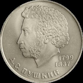 ПУШКИН А.С. - 185-летие со дня рождения - 1 РУБЛЬ СССР 1984 ГОДА