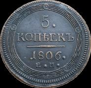 5 КОПЕЕК (КОЛЬЦЕВИК) 1806 г. ЕМ. АЛЕКСАНДР 1. Екатеринбургский монетный двор. ОТЛИЧНЫЙ КОЛЛЕКЦИОННЫЙ СОХРАН. ИЗ КОЛЛЕКЦИИ
