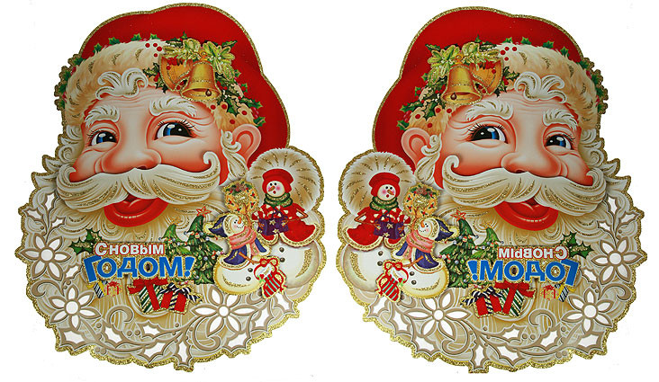Декоративное новогоднее украшение Дед мороз 52 см с написью