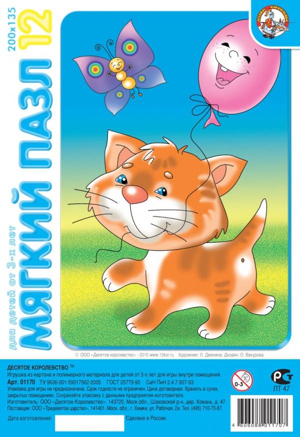 Котенок с шариком.Мягкий пазл 12 эл.