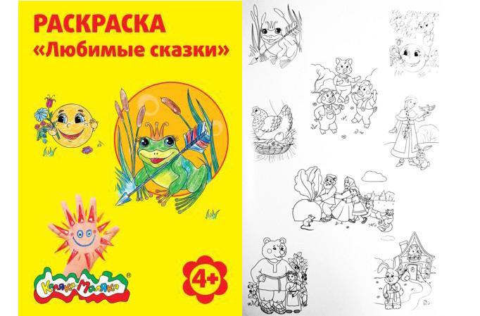 Раскраска Каляка-Маляка ЛЮБИМЫЕ СКАЗКИ А4, 4+
