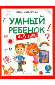 Умный ребенок: 4-5 лет дп