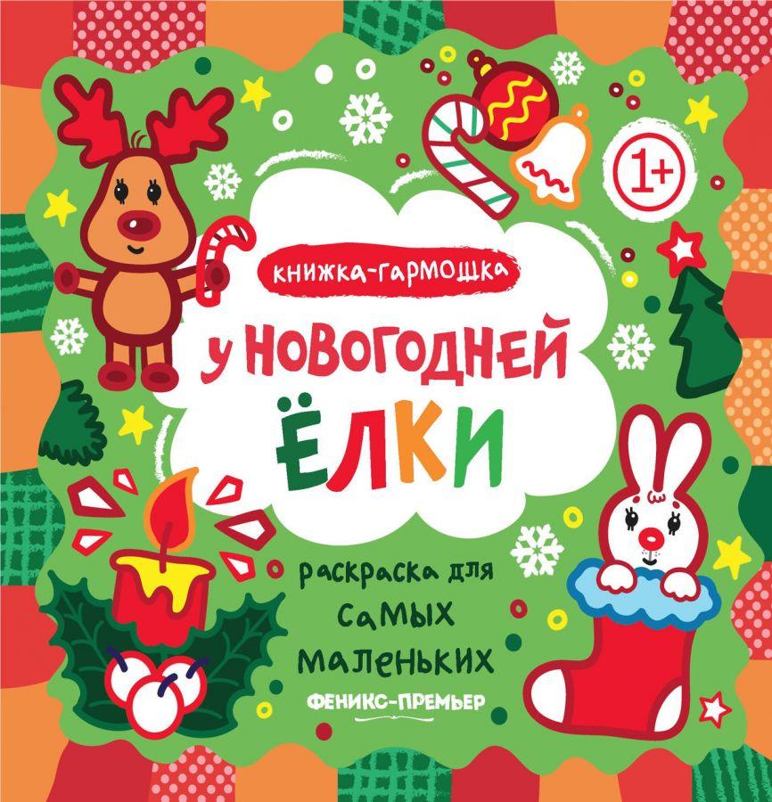 У новогодней елки: книжка-гармошка; сер. Раскраска для самых маленьких 1+