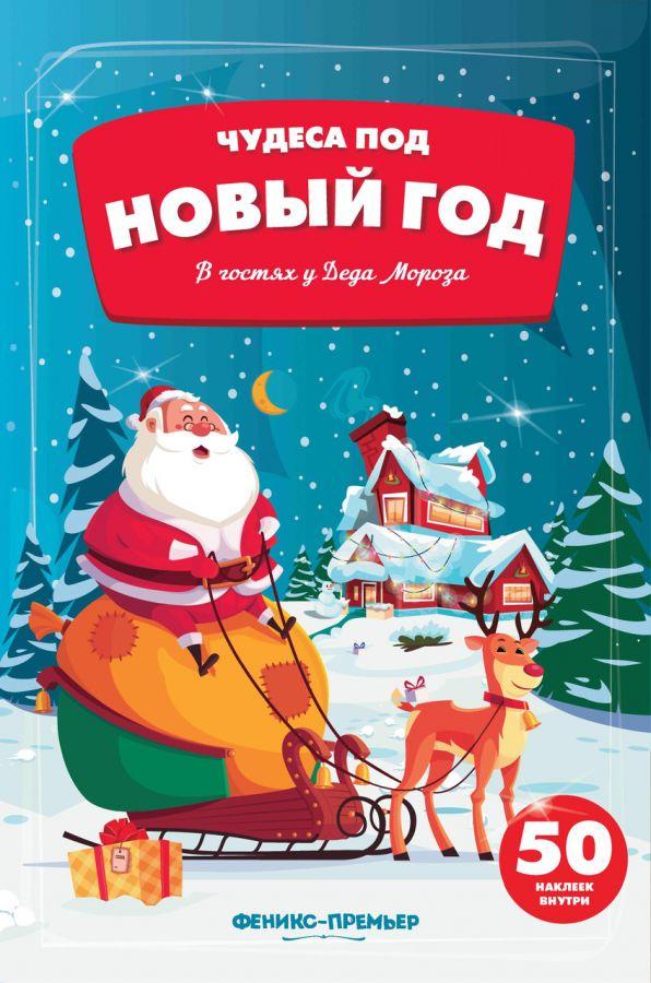 В гостях у Деда Мороза: книжка с наклейками; авт. Гилева; сер. Чудеса под Новый год