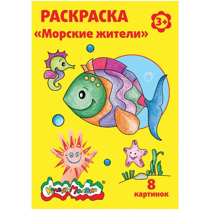 Раскраска Каляка-Маляка МОРСКИЕ ЖИТЕЛИ от 3 лет