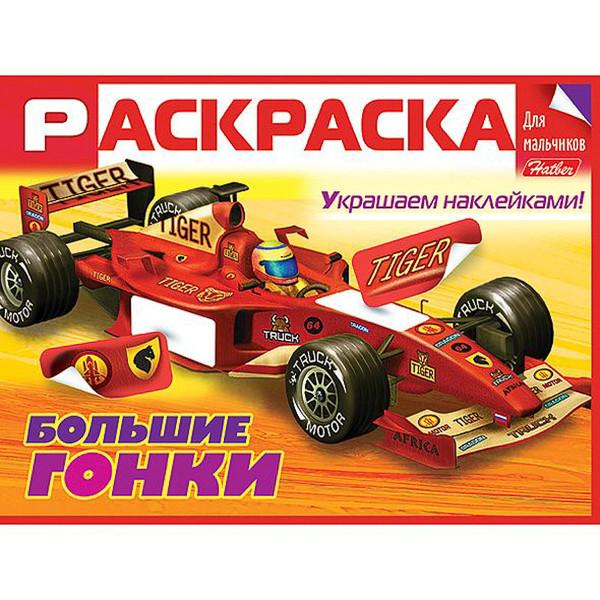 """Книжка с наклейками А5 8л Для мальчиков """"Большие гонки"""""""