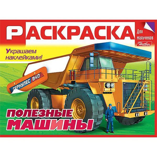 """Книжка с наклейками А5 8л Для мальчиков """"Полезные машины"""""""
