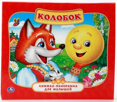 "Книжка-панорамка А5 ""Колобок"""