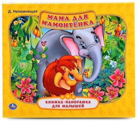"Книжка-панорамка А5 ""Мама для мамонтенка"""