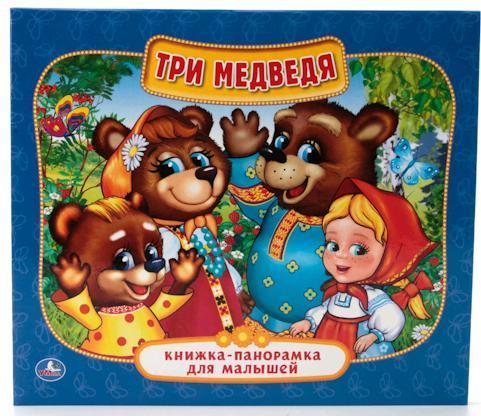 """Книжка-панорамка А5 """"Три медведя"""""""