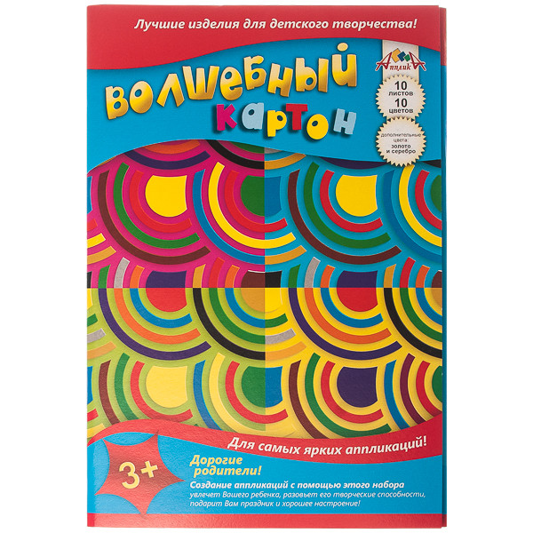 """Картон цветной А4 10л 10цв """"Волшебный.Цветные круги"""""""