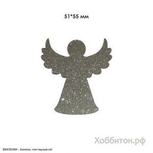 Вырубка ''Ангелок, 51*55 мм'' , глиттерный фоамиран 2 мм (1уп = 20шт)