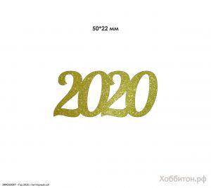 Вырубка ''Год 2020, 50*22 мм'' , глиттерный фоамиран 2 мм (1уп = 20шт)