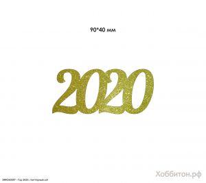 Вырубка ''Год 2020, 90*40 мм'' , глиттерный фоамиран 2 мм (1уп = 20шт)