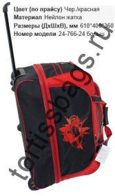 24-766-24 сумка дорожная на колесах