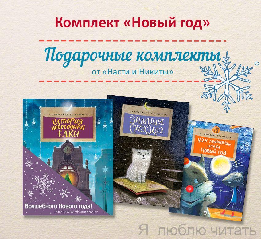 Книжный комплект «Новый год»