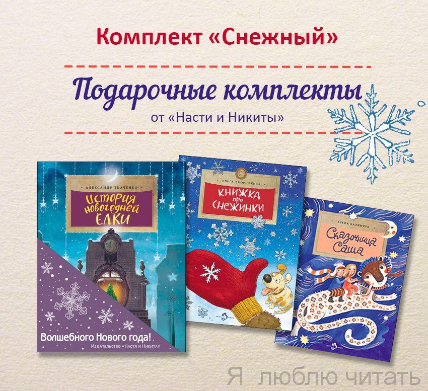 Книжный комплект «Снежный»