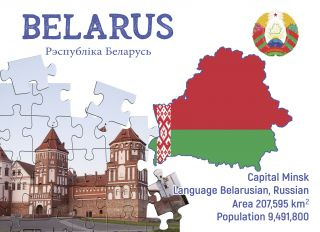 Postcard Step to Belarus