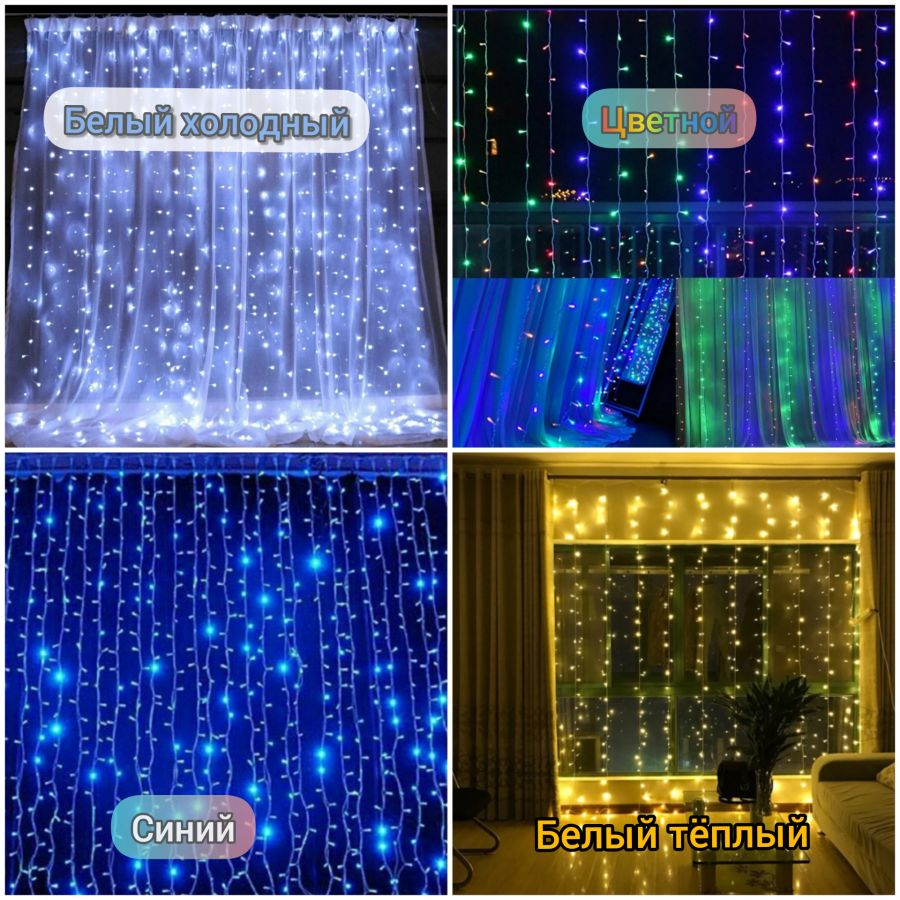 "Гирлянда ""Дождь"" размер 2х2 метра с небьющимися лампами"
