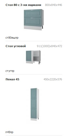 Кухня Принцесса 1 МДФ
