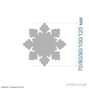 Заготовка ''Снежинка-5'' , ПЭТ 0,7 мм (1уп = 5шт)