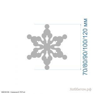 Заготовка ''Снежинка-6'' , ПЭТ 0,7 мм (1уп = 5шт)
