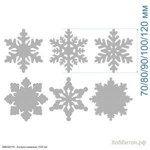 Заготовка ''Ассорти снежинок, набор - 6 видов по 1 шт'' , ПЭТ 0,7 мм (1уп = 5шт)