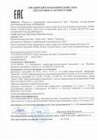 Крем артрохвоя Сертификат