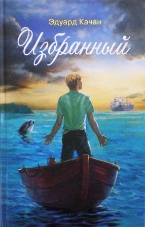 Избранный: Роман / Эдуард Качан. Православная книга для души
