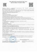 крем таежный сертификат