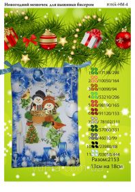 ЮМА ЮМА-НМ-4 Новогодний Мешочек схема для вышивки бисером купить оптом в магазине Золотая Игла - вышивка бисером