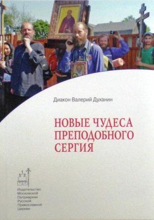 Новые чудеса преподобного Сергия