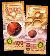 100 РУБЛЕЙ - ПЛАНЕТА МАРС. ПАМЯТНАЯ СУВЕНИРНАЯ КУПЮРА