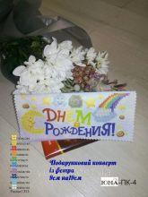 ЮМА-ПК-4. Подарочный Конверт из Фетра (набор 425 рублей)